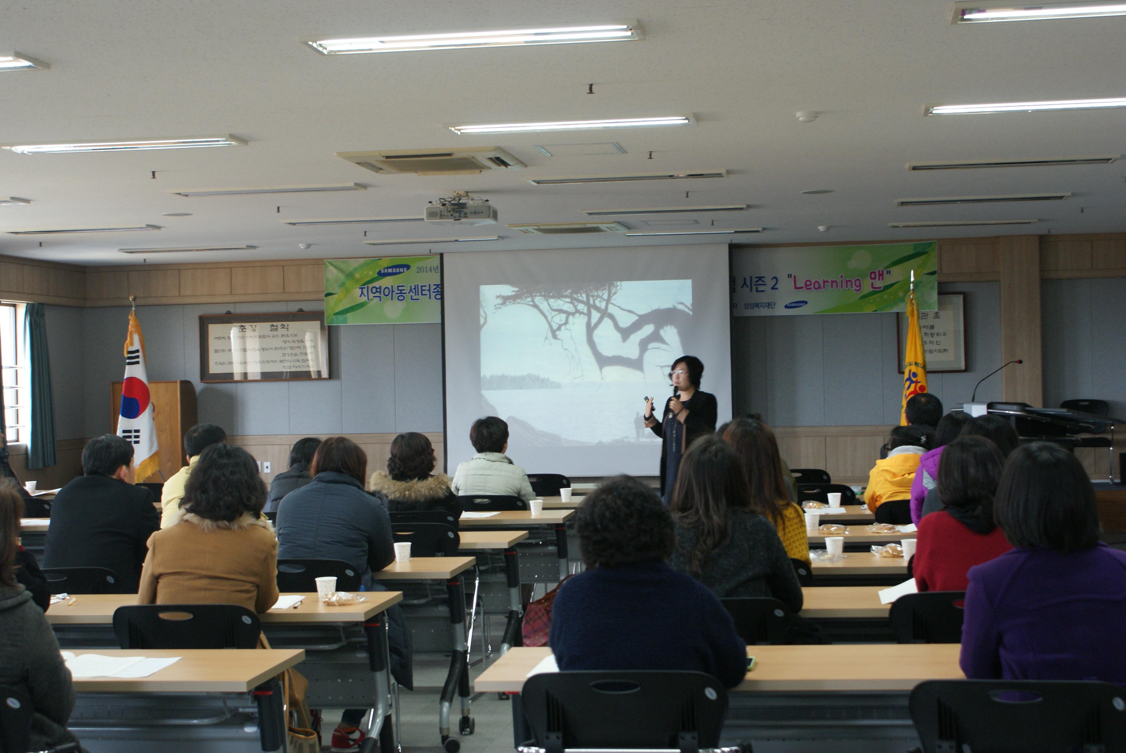 0310지역아동센터기본교육2.JPG
