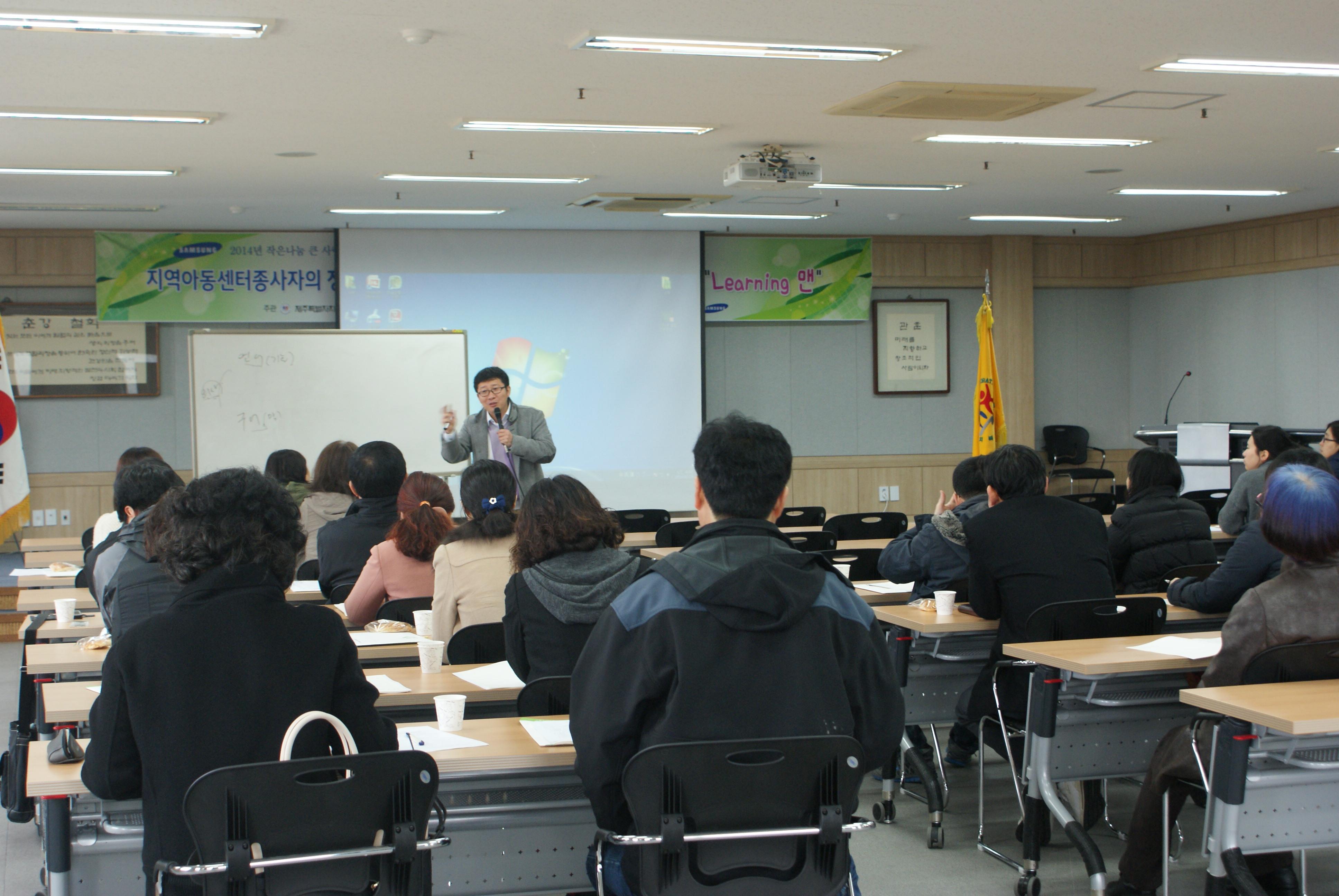 0310지역아동센터기본교육1.JPG